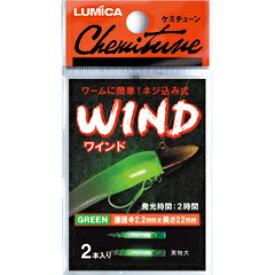 【釣り】LUMICA ルミカ ケミチューン ワインド グリーン 4967574101808【110】【ラッキーシール対応】