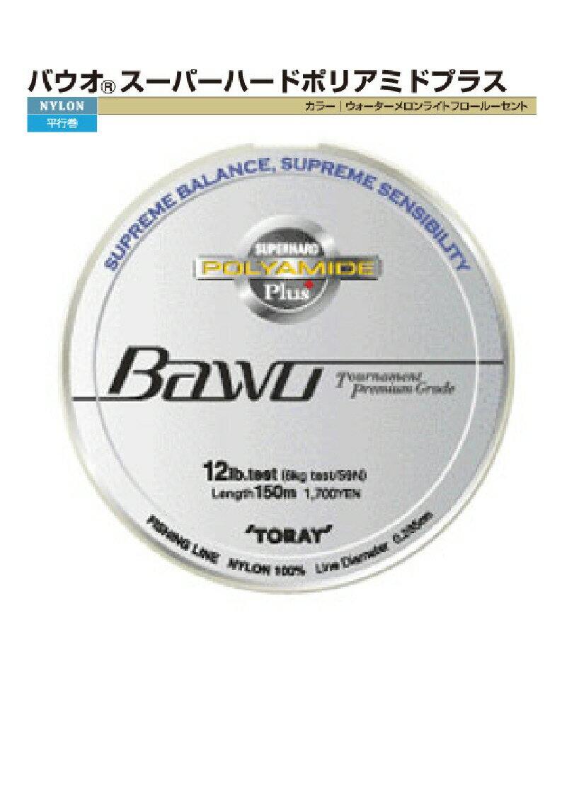 【TORAY】 Bawo バウオ SUPERHARD POLYAMIDE Plus 【6lb】 150m【110】