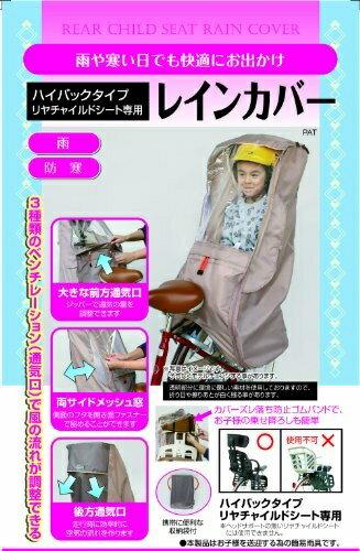 【自転車】チャイルドシート レインカバー【740】