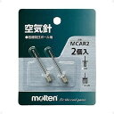 【サッカーアクセサリー】MOLTEN(モルテン)空気入れ空気針(2本入)MCAR2【350】