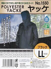 【ヤッケ】【まとめ買い価格】喜多 ヤッケ10着セット No.1550M〜3L【630】