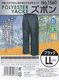 【ヤッケ】【まとめ買い価格】喜多 ヤッケズボン10着セット No.1560 【630】