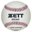 【野球ボール】ZETT(ゼット)硬式用(練習球)1個BB303【350】