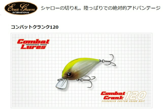 【釣り】EVER GREEN(エバーグリーン) コンバットクランク 120【110】【ラッキーシール対応】