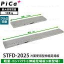 【脚立】ピカ(Pica) アルミ製 片面使用型伸縮足場板 STFD-2025【059】