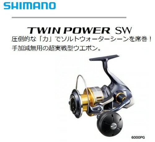 【リール】SHIMANO 15 ツインパワーSW TWIN POWER SW 5000XG【510】