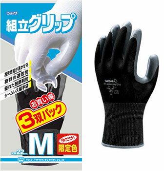 【作業手袋】ショーワグローブ 組立グリップ No.370限定カラー ブラック 3双パック 【410】
