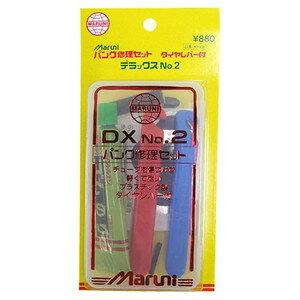 【自転車】マルニ パンク修理キット DX No.2【740】