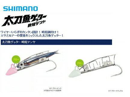 【釣り】SHIMANO 太刀魚ゲッター 時短テンヤ 4号(S相当)15g OO-104J【510】