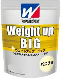 【プロテイン】Weider(ウイダー)Weight Up Big(ウエイトアップビッグ)バニラ 1.2kg 28MM82210【550】