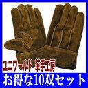 【作業手袋】【まとめ買い】ユニワールド 革手工房KS-445 10双セット【410】【RCP】