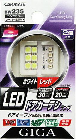 【ドアカーテシランプ】CARMATE(カーメイト)LEDドアカーテシランプ RED&WH BW235【500】