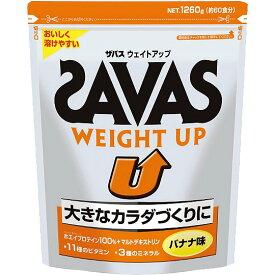 【プロテイン】SAVAS(ザバス)WEIGHT UP(ウエイトアップ)バナナ味 1260g CZ7037【350】【ラッキーシール対応】【スーパーセール中は  ☆ ポイント 2倍 ☆ 】