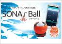 【釣り】浮き型ワイヤレス魚群探知機 ソナーボール SONAR BALL 【110】