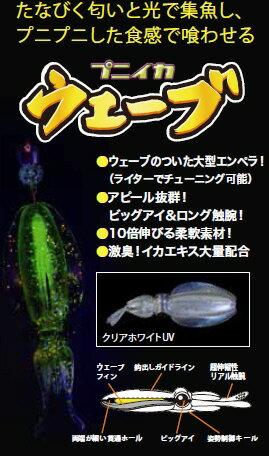 【釣り】LUMICA ルミカ プニイカ ウェーブ【110】【ラッキーシール対応】