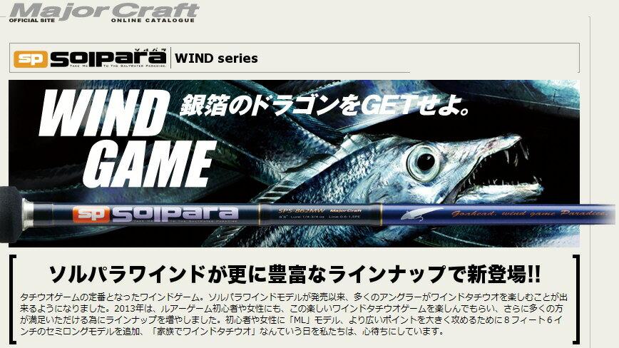 【釣り】MajorCraft ソルパラ SOLPARA SPS-832MLW【110】