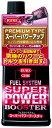 【燃料添加剤】KURE スーパーパワーブースター(ガソリン車・ディーゼル車兼用)2034 【500】【RCP】【ラッキーシール…