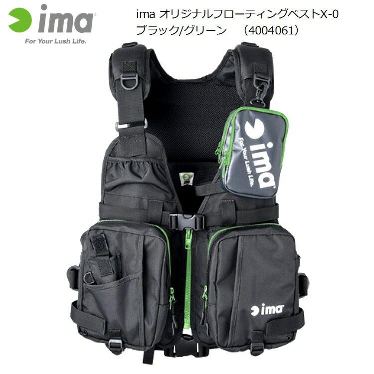 【釣り ライフジャケット】 ima オリジナルフローティングベスト X-0 ブラック/グリーン 【510】