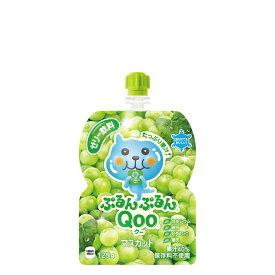 ミニッツメイド ぷるんぷるん Qoo マスカット 125g 6本 (6本×1ケース) パウチ ゼリー飲料 お菓子 ダイエット食品 低カロリー