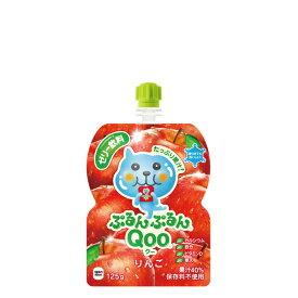 ミニッツメイド ぷるんぷるん Qoo りんご 125g 6本 (6本×1ケース) パウチ ゼリー飲料 お菓子 ダイエット食品 低カロリー