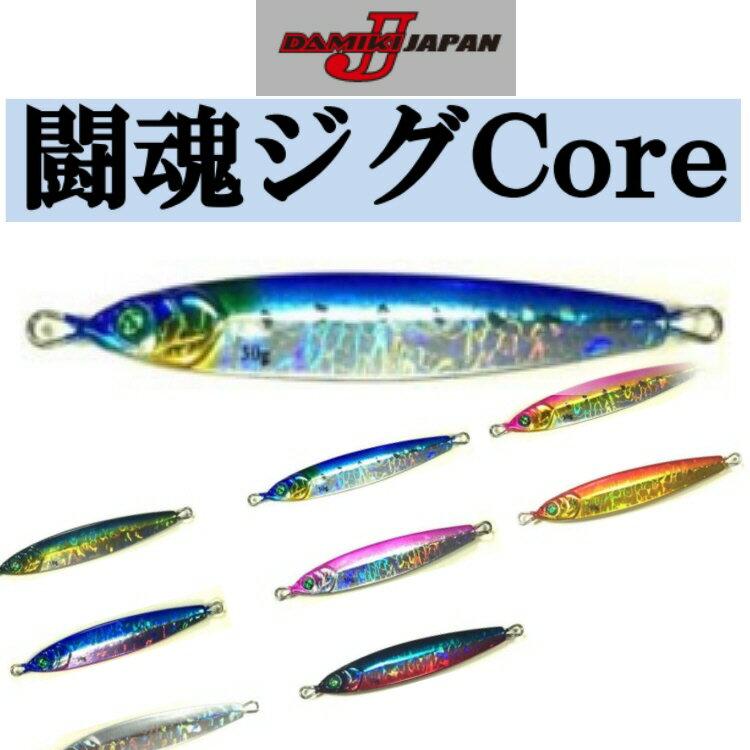 【釣り メタルジグ】DAMIKI ダミキ 闘魂ジグCore 40g【510】