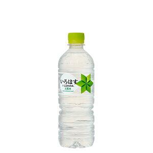 いろはす 555ml (24本×1ケース) PET ペットボトル 軟水 ミネラルウォーター イロハス い・ろ・は・す