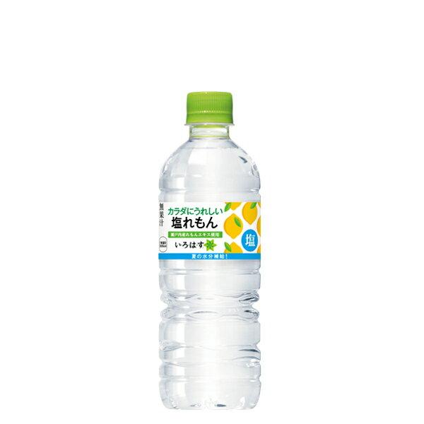 い・ろ・は・す 塩れもん PET 555ml (24本×1ケース) ペットボトル 軟水 フレーバー ミネラルウォーター イロハス いろはす