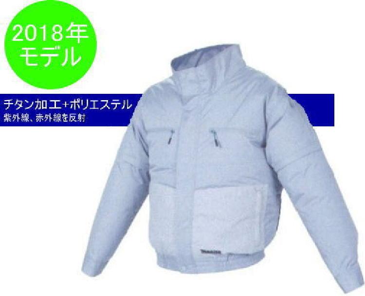 充電式ファンジャケット マキタ(MAKITA) FJ414DZ【460】