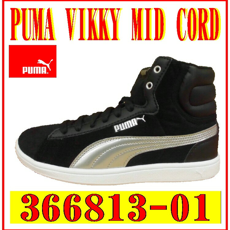 【レディースシューズ】【PUMA】VIKKY MID CORD 366813【470】