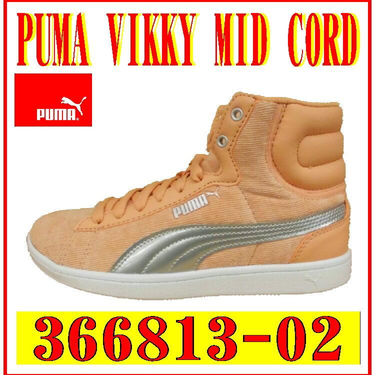 【レディースシューズ】【PUMA】VIKKY MID CORD 366813-02【470】