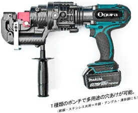 18V(3.0Ah) コードレス パンチャー オグラ HPC-156WDF【460】