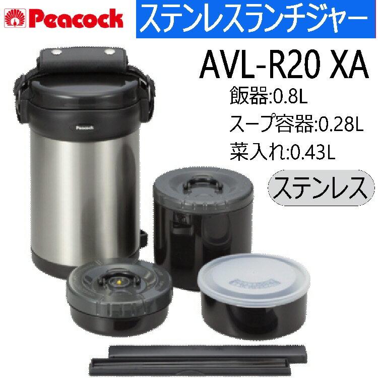 【弁当箱】Peacock ランチジャー AVL-R20【590】