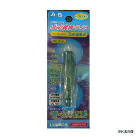 【釣り】【LUMICA】ルミカ 水中集魚ライト 小 A型-青(2灯) C20227【510】