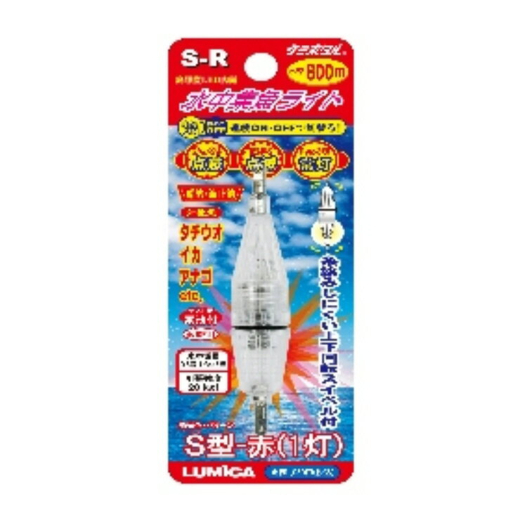 【釣り】LUMICA ケミホタル 水中ライト 小 S型-赤(1灯)C20224【510】【ラッキーシール対応】