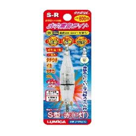 【釣り】LUMICA ケミホタル 水中ライト 小 S型-赤(1灯)C20224【510】