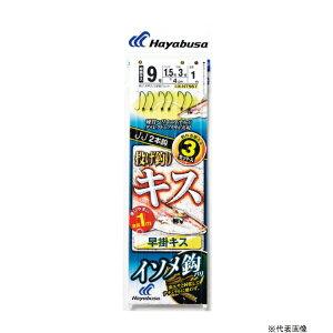 【釣り】ハヤブサ 早掛キス イソメ鈎 2本鈎 NT667【510】