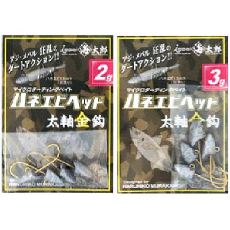 【釣り ジグヘッド】issei 海太郎 ハネエビヘッド 太軸 金鈎 2g 3g【510】【ラッキーシール対応】