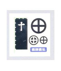 【ステッカー】東洋マーク製作所 3380(島津義弘) 【500】【RCP】【ラッキーシール対応】