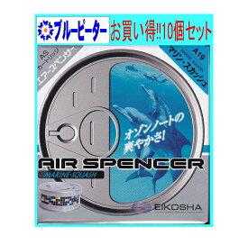 【10個セット】栄光社 エアースペンサー(カートリッジ)マリン・スカッシュ(A19)10個 【500】【ラッキーシール対応】