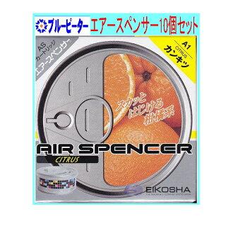 10个光荣公司空气斯潘瑟(墨盒)柑桔(A1)