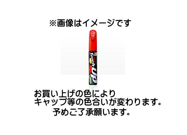 【タッチペン】soft99(ソフト99) M-49(三菱用T38 ネアーズブルーP) 【500】【ラッキーシール対応】