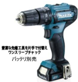 10.8V 充電式 ドライバドリル(本体のみ) マキタ DF333DZ【460】【ラッキーシール対応】