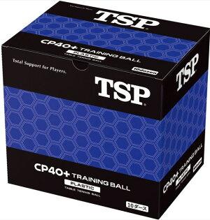 【卓球ボール】TSP(ヤマト卓球)CP40+トレーニングボール010071【350】【ラッキーシール対応】