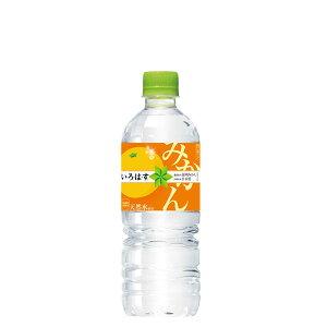 い・ろ・は・す みかん PET 555ml (24本×1ケース) ペットボトル 軟水 フレーバー ミネラルウォーター イロハス いろはす