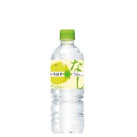 い・ろ・は・す 二十世紀梨 PET 555ml (24本×1ケース) ペットボトル 軟水 フレーバー ミネラルウォーター イロハス いろはす