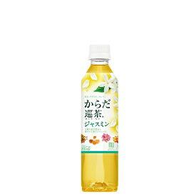 からだ巡茶 ジャスミン PET 410ml (24本×1ケース) ペットボトル 健康茶 安心のメーカー直送 コカコーラ