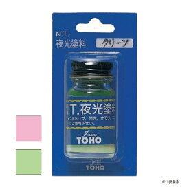 【釣り】TOHO 東邦産業 夜光塗料 10ml 【510】