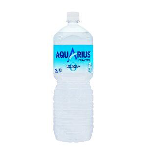アクエリアスゼロ 2l 6本 (6本×1ケース) PET ペットボトル スポーツドリンク 熱中症対策 安心のメーカー直送 Aquarius zero