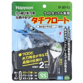 【釣り】HAPYSON かっ飛び 太刀魚仕掛けセット タチフロート YF-307-GS【510】