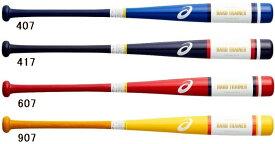 【野球一般用トレーニングバット】ASICS(アシックス)硬式・軟式木製1000g 実打撃可能 HARD TRAINER 3121A364【350】